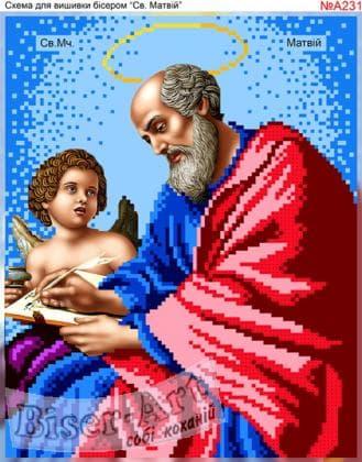 Святий  Матвій А231 Biser-Art
