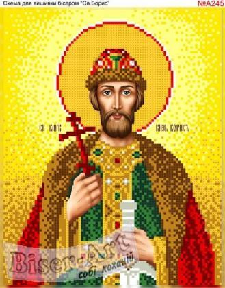 Святий Борис А245 Biser-Art