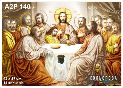 Тайна вечеря А2Р-140 Кольорова