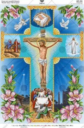 Живий Хрест Життя Ісуса А2Р-094 VIRENA