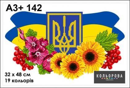 Герб України А3-142 Кольорова