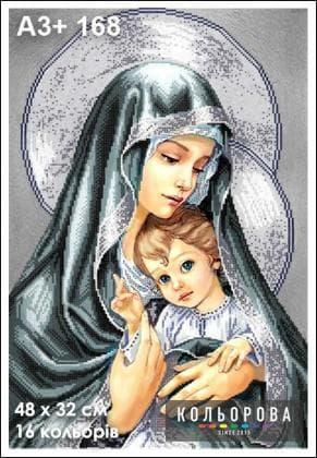 Мадонна з немовлям А3-168 Кольорова