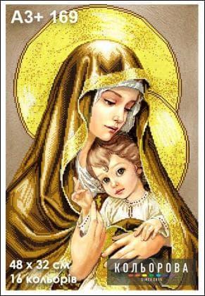 Мадонна з немовлям А3-169 Кольорова