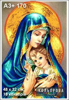 Мадонна з немовлям А3-170 Кольорова