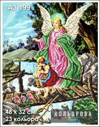 Ангел Охоронець А3-199 Кольорова