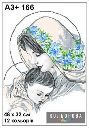 Мадонна з немовлям А3-166 Кольорова