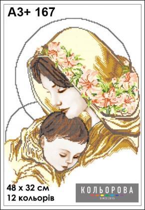 Мадонна з немовлям А3-167 Кольорова