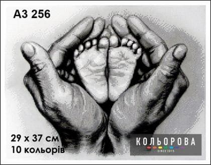 В татових долонях А3-256 Кольорова