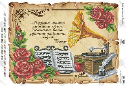 Музика А3Н-380 VIRENA