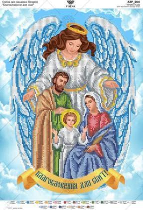 Благословення для сім'ї