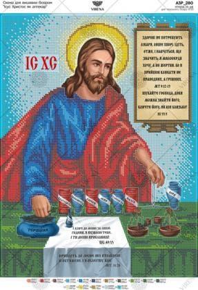 Ісус Христос як аптекар