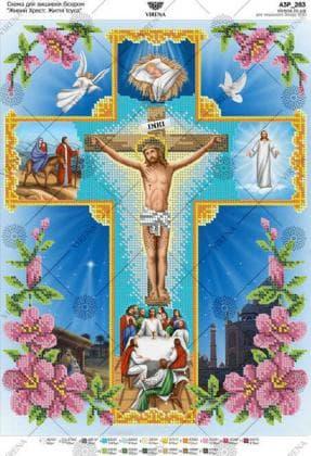 Живий Хрест Життя Ісуса А3Р-283 VIRENA