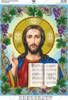 Ісус Христос А3Р-290 VIRENA
