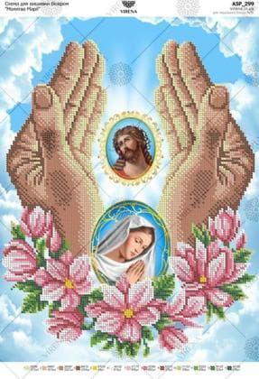 Молитва Марії А3Р-299 VIRENA