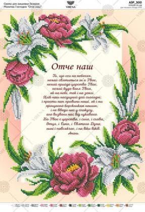 Молитва Отче Наш А3Р-300 VIRENA