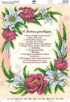 10 Заповідей Божих А3Р-301 VIRENA