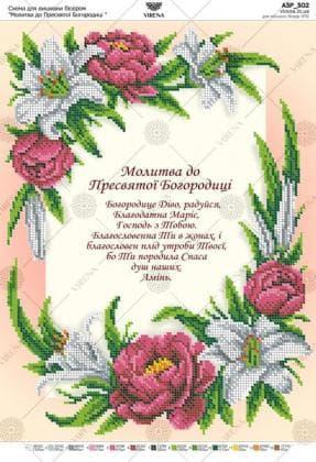Молитва до Пресвятої Богородиці А3Р-302 VIRENA