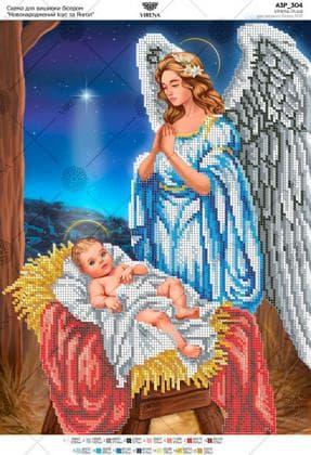 Новонароджений Ісус та ангел А3Р-304 VIRENA