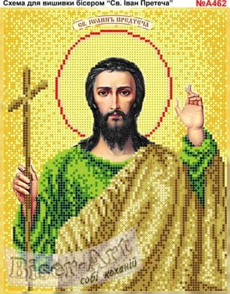 Святий Іван Предтеча А462 Biser-Art