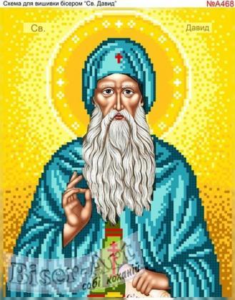 Святий  Давид А468 Biser-Art