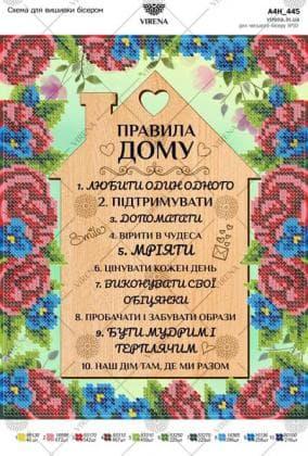 Правила дому