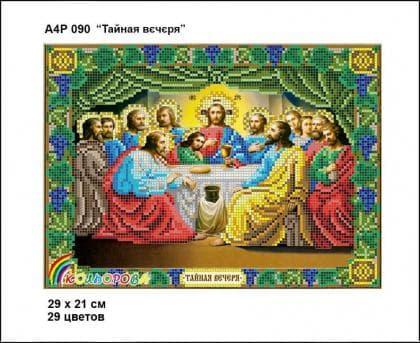 Тайна вечеря А4Р-090 Кольорова