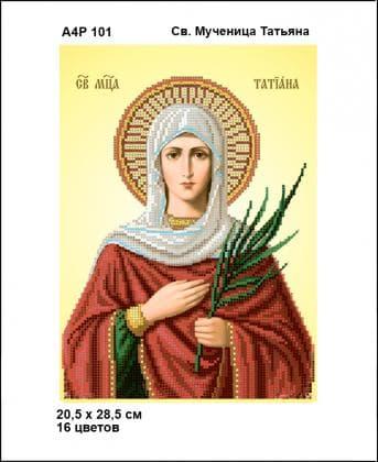 Свята мучениця Тетяна