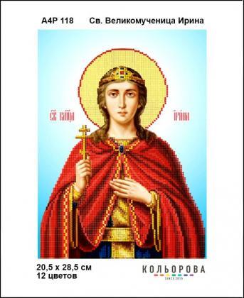 Свята великомучениця Ірина