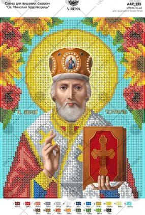 Св. Миколай Чудотворець А4Р-133 ак VIRENA