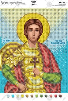 Св. Вмч. Георгій Победоносець