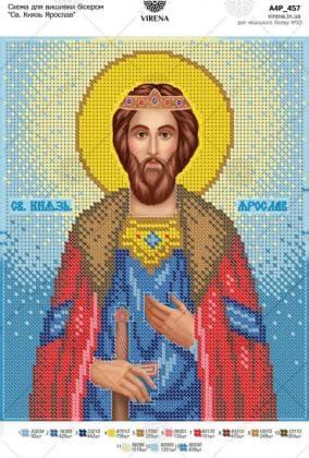 Св. Князь Ярослав
