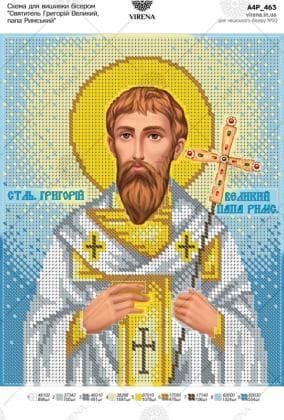 Святитель Григорiй Великий