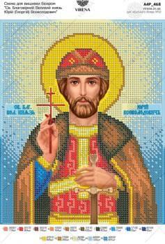 Св. Благовiрний Великий князь Юрiй (Георгiй) Всеволодович А4Р-468 VIRENA