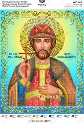 Св. Благовiрний Великий князь Юрiй (Георгiй) Всеволодович