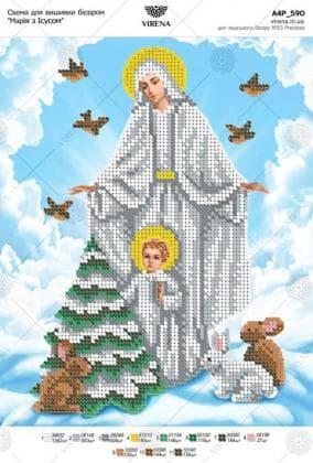 Марія з Ісусом