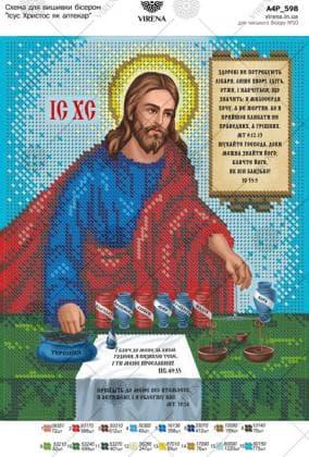 Iсус Христос як аптекар