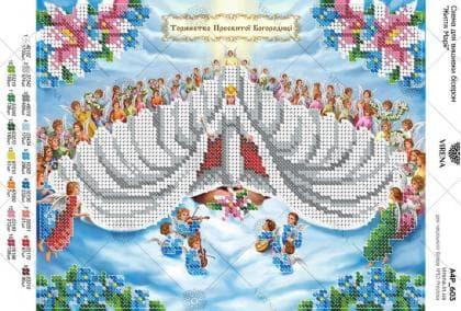 Торжество Пресвятої Богородиці А4Р-603 VIRENA