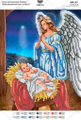 Новонароджений Ісус та ангел А4Р-611 VIRENA