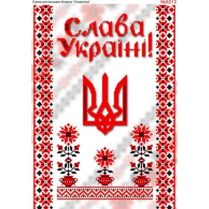 Слава Україні А513 Biser-Art