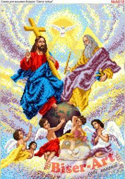 Свята Трійця