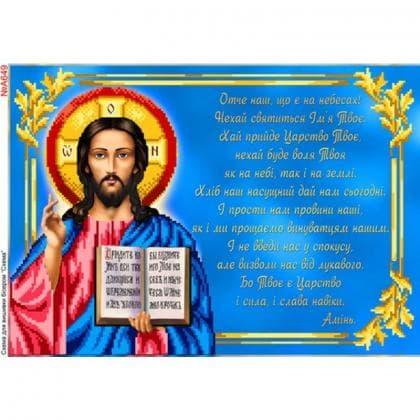Молитва Отче наш А649 Biser-Art