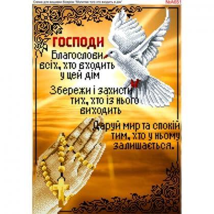 Молитва благословіння А651 Biser-Art