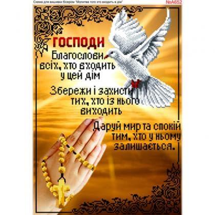 Молитва благословіння А652 Biser-Art