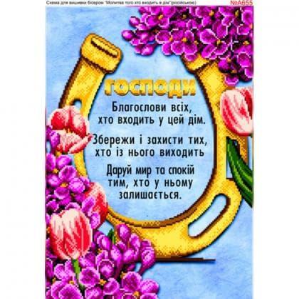 Молитва благословіння А655 Biser-Art