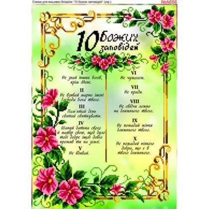 10 Заповідей Божих А656 Biser-Art