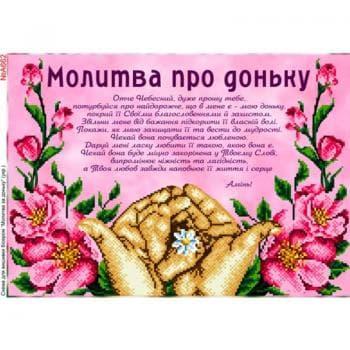 Молитва за доньку