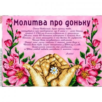 Молитва за доньку А662 Biser-Art