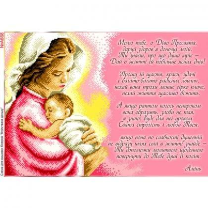 Молитва за доньку А668 Biser-Art
