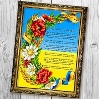 Гімн України А669 Biser-Art