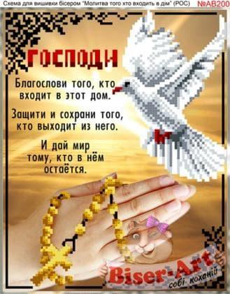 Молитва благословіння(рос)